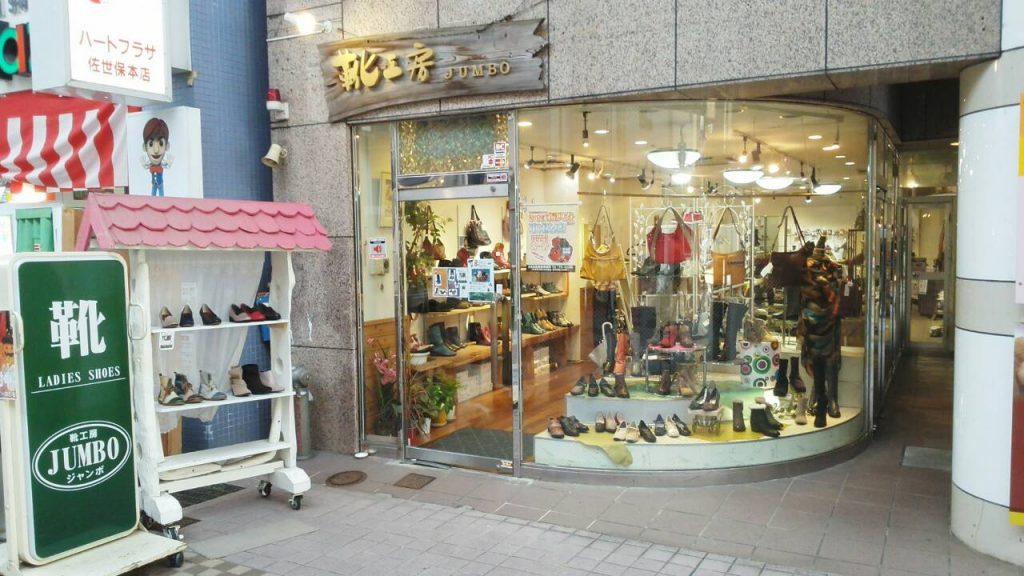 ◆ 靴工房JUMBOさせぼ店 閉店のお知らせ ◆