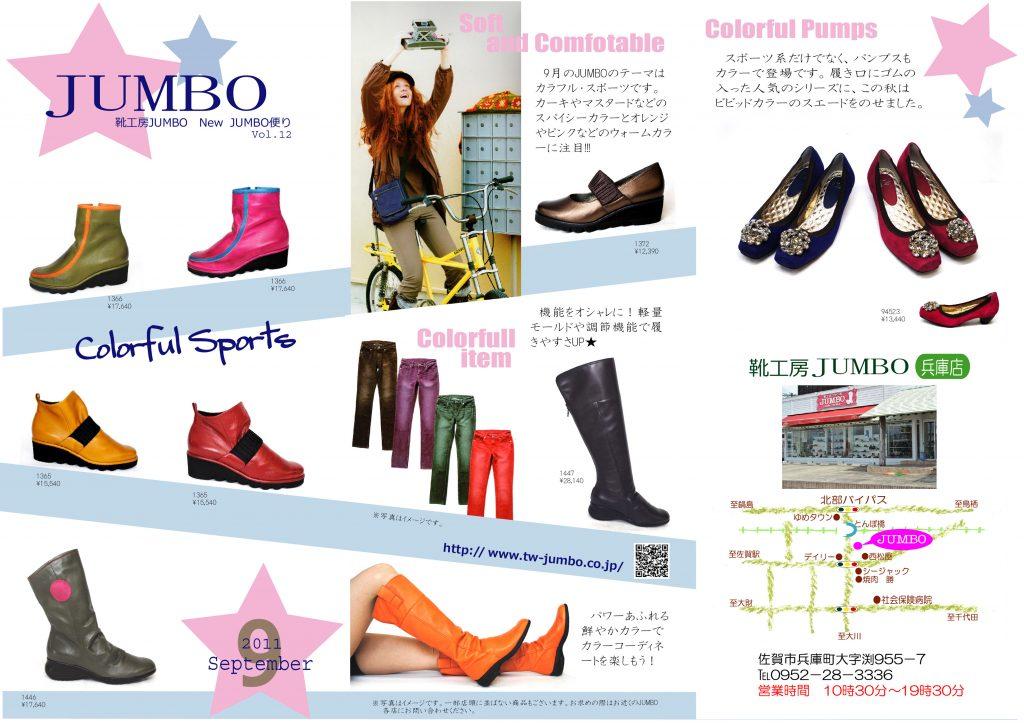 JUMBO通信③