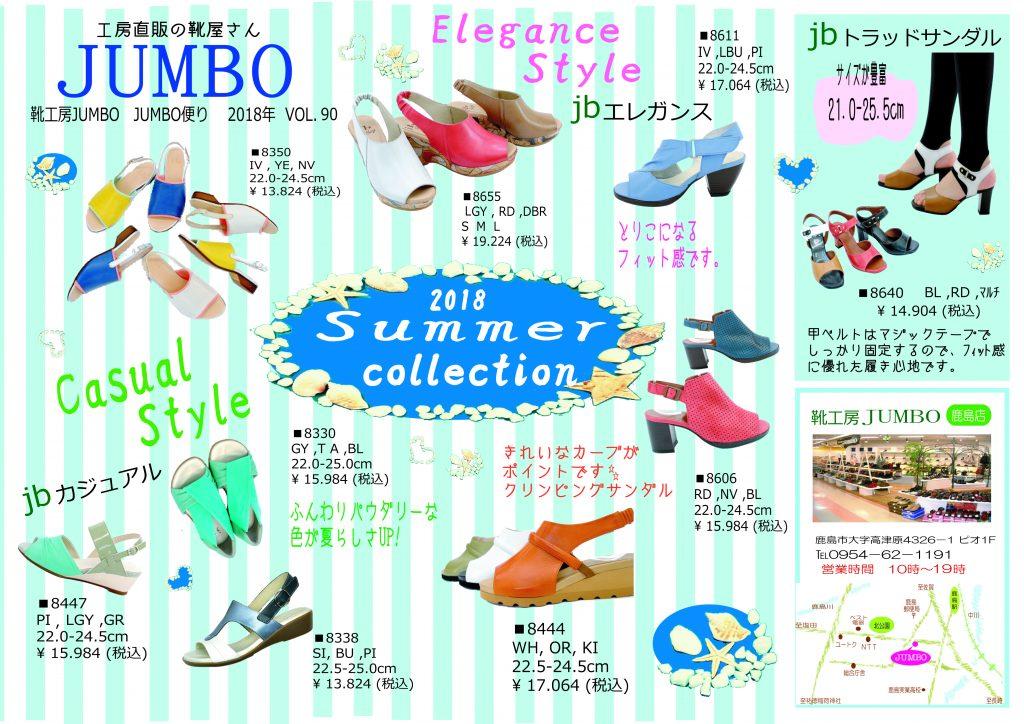 JUMBO通信6月号1.ai