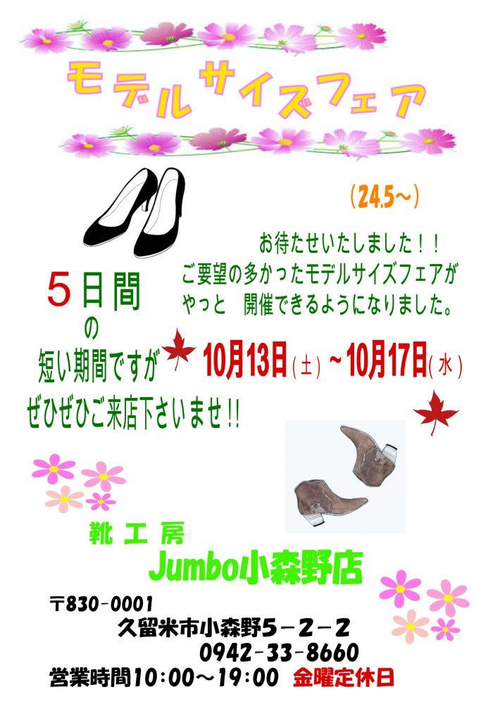 【モデルサイズフェア】小森野店