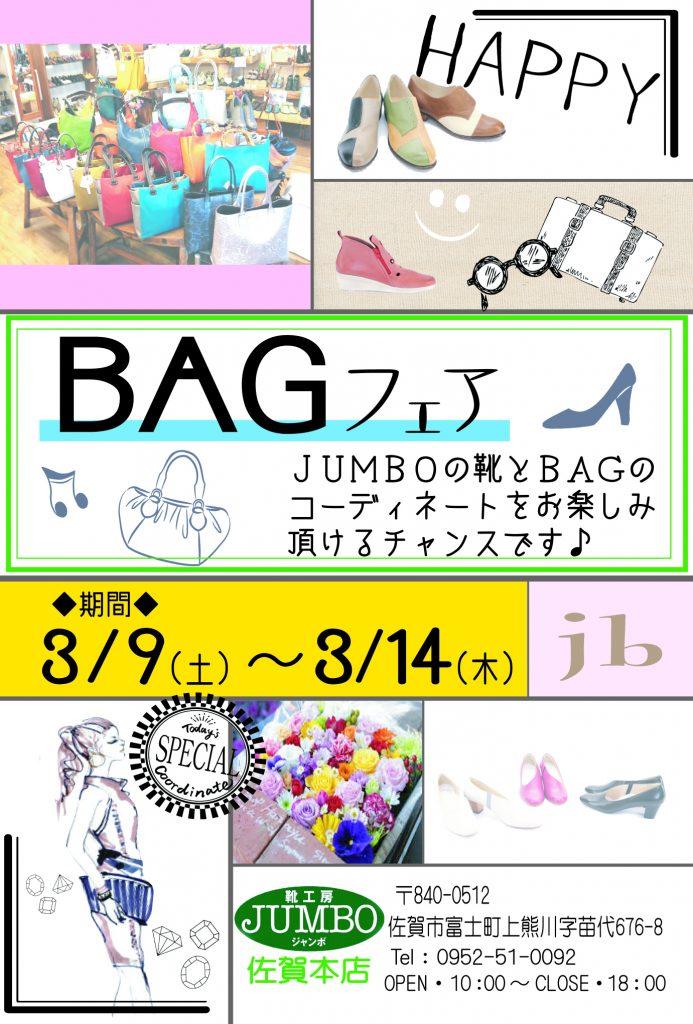 👜 BAGフェア -佐賀本店- 👜