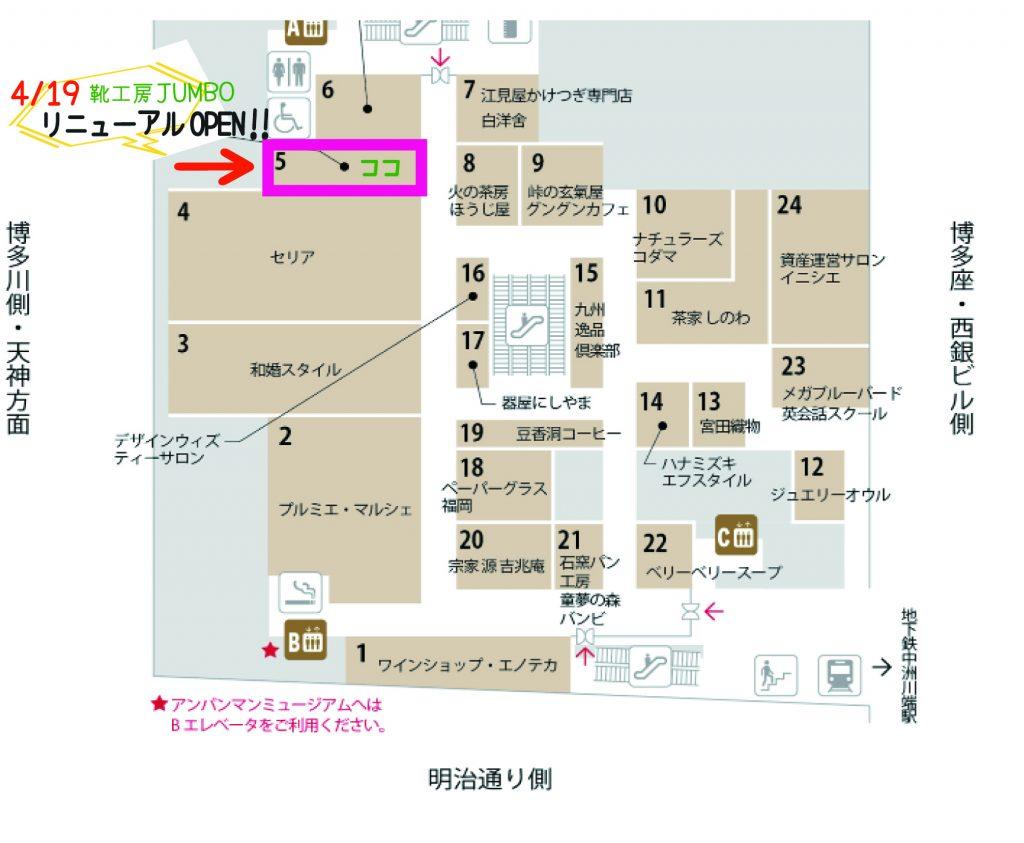 リバレイン店4/19(金)リニューアルOPEN!!