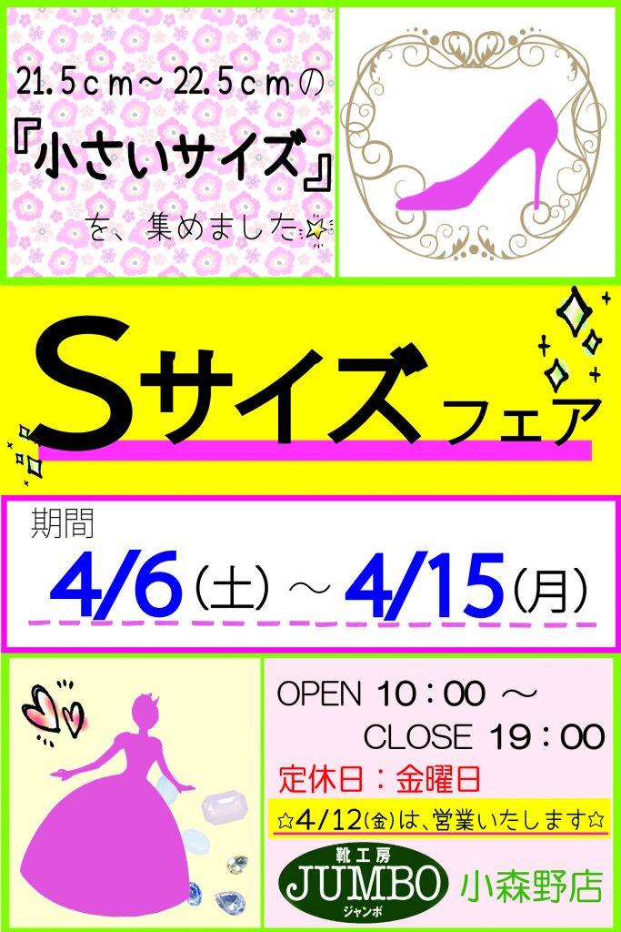 小森野:Sサイズポスター