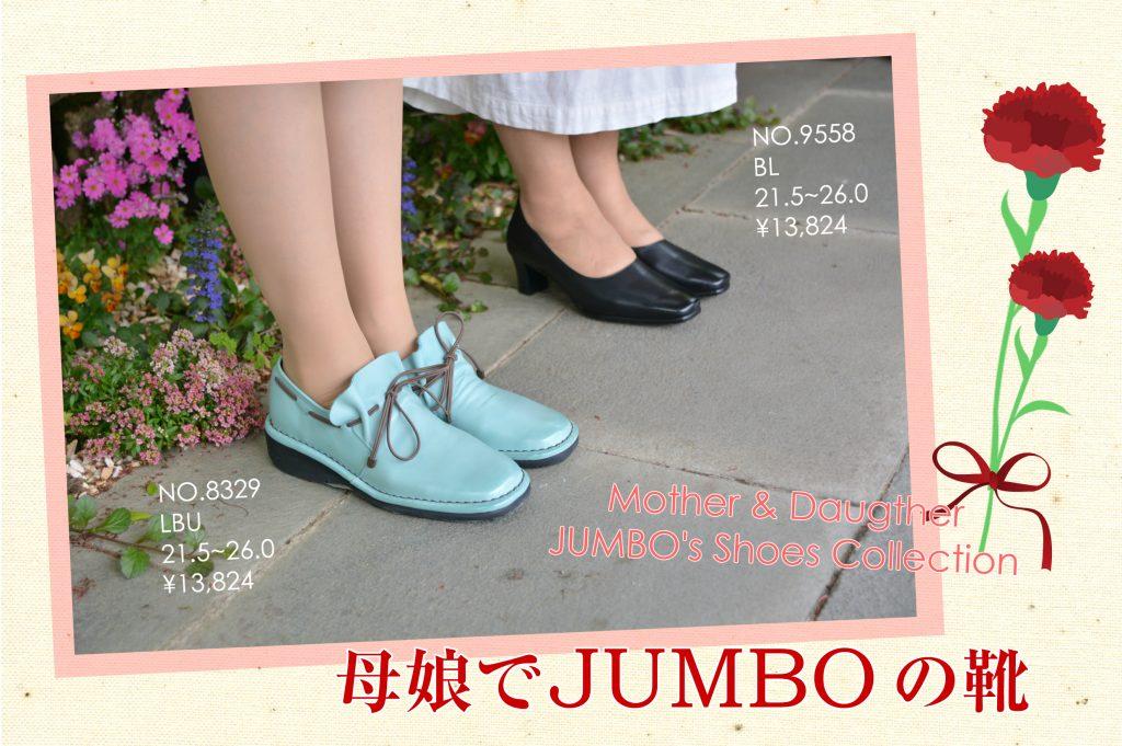 母 娘でJUMBOの靴を♡