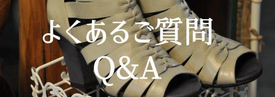 【 よくあるご質問 】  Q&A