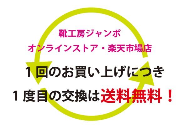 商品交換について 【1回まで無料!】