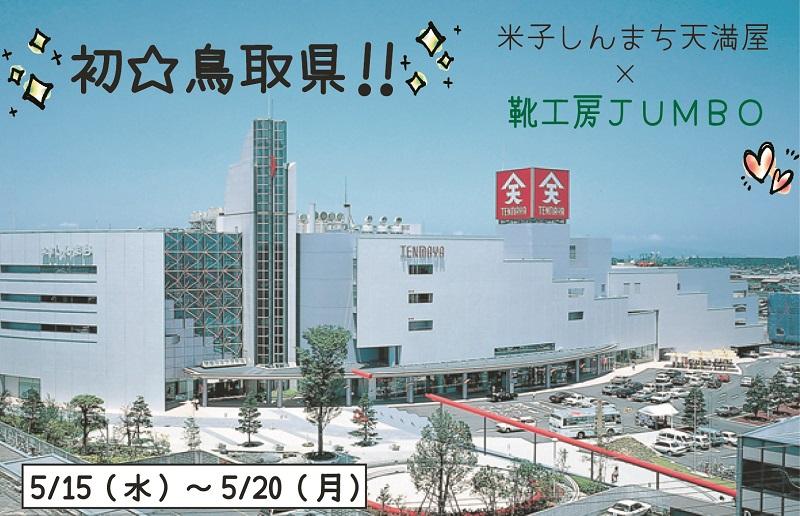 今度は、鳥取県です♪