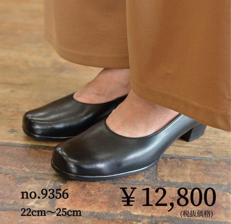 【商品紹介】 安心の3cmヒール×シンプルで使いやすい♪ 4E幅のプレーンパンプス  9356