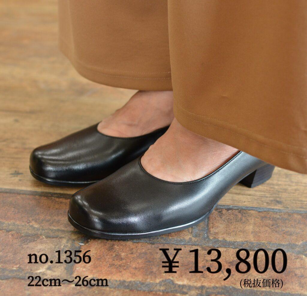 【商品紹介】 安心の3cmヒール×シンプルで使いやすい♪ 4E幅のプレーンパンプス  1356