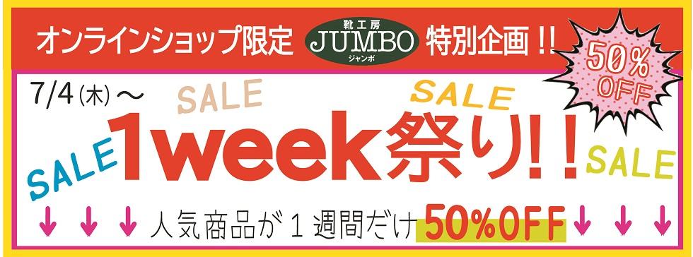 超お買得!!1week祭り☆第2週目はじまりました。