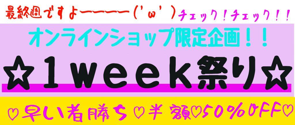 お買得!!最終週「1week祭り」