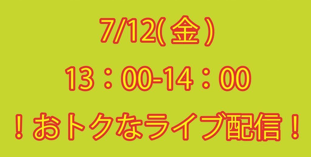 【ショッピングアプリBASE】 7/12(金) 13:00-14:00 ライブ配信します!【限定商品あり】