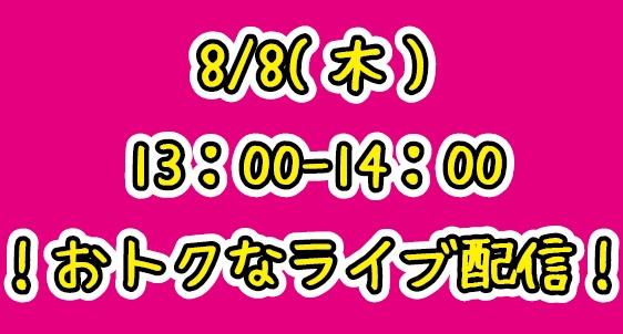 【ショッピングアプリBASE】 8/8(木) 13:00-14:00 ライブ配信します!