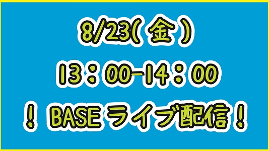 【お買い得】 8/8(木) 13:00-14:00 ライブ配信します!【限定商品あり】