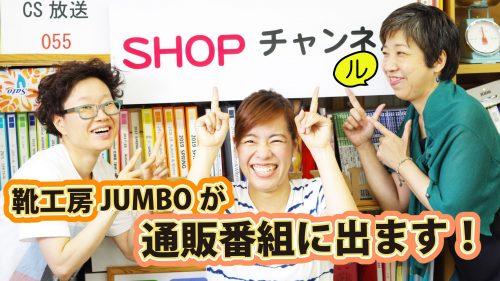 【ショップチャンネルさんに出演します!】 8/31 10:00~