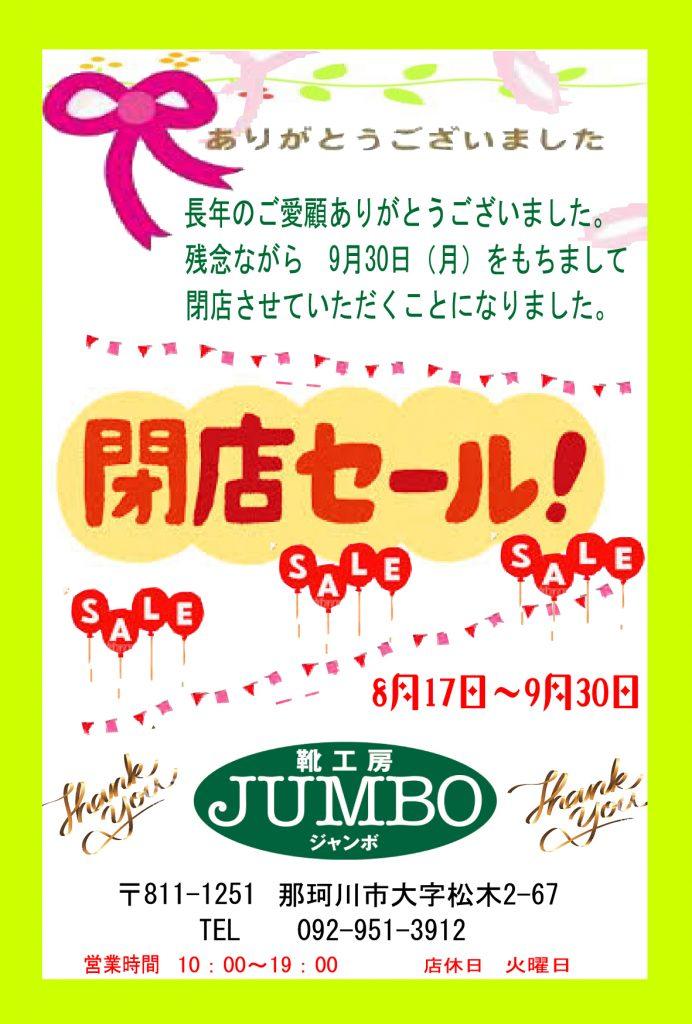那珂川店 閉店のお知らせ