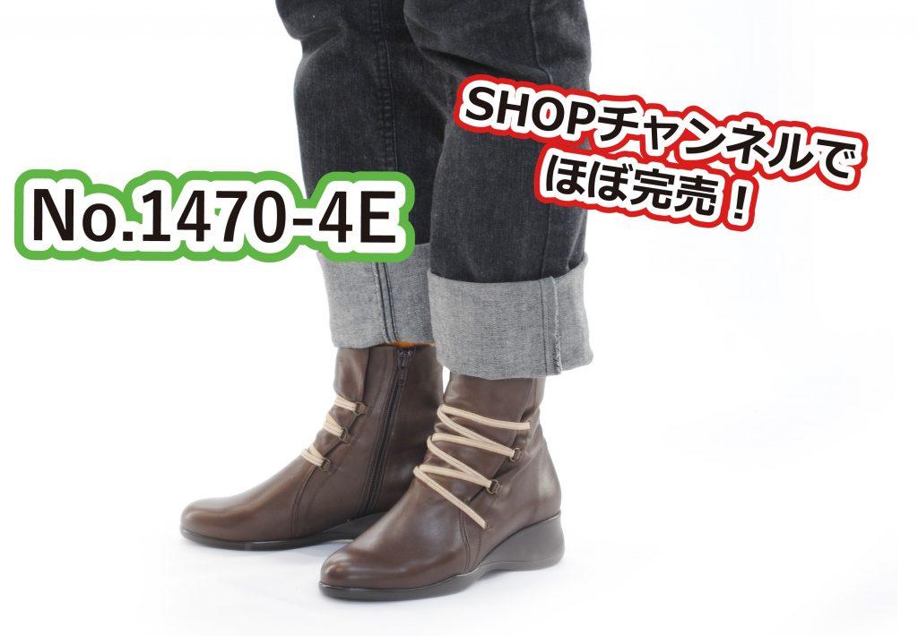 【ショップチャンネル様放送商品】 ゴムのレースがアクセント!ショートブーツ 【1470】