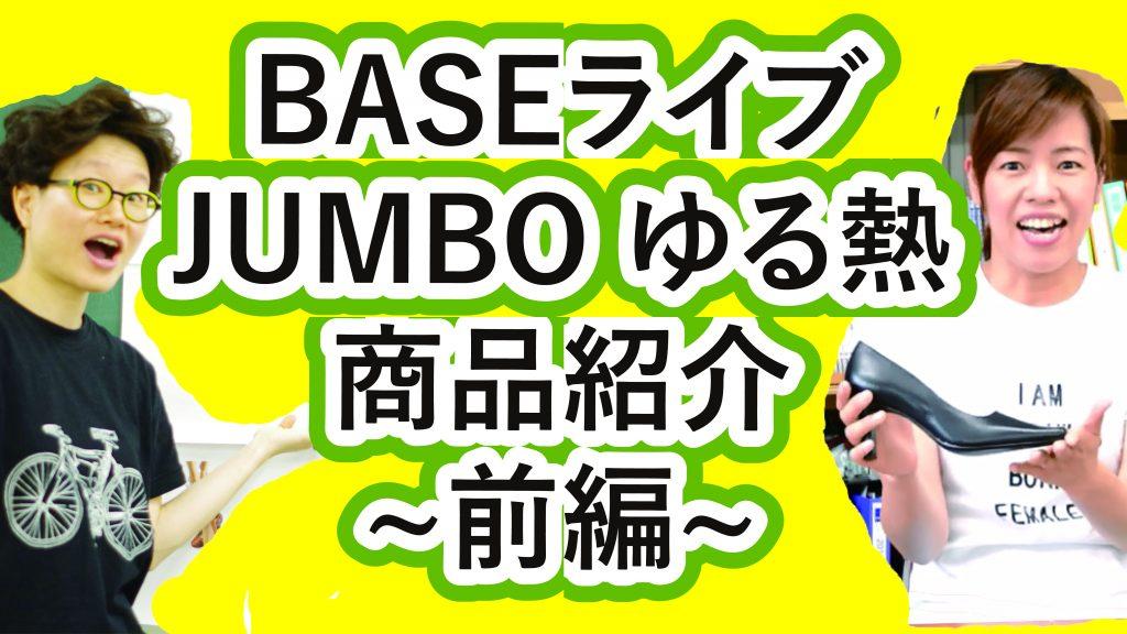 【ズンドコ商品紹介】 9/12(木) 13:00-14:00 ライブ配信します!【前編】