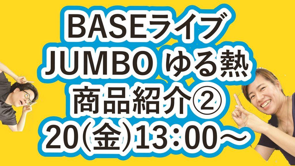 【ズンドコ商品紹介】 9/20(金) 13:00-14:00 ライブ配信します!【その②】