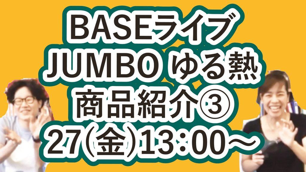 【ズンドコ商品紹介】 9/27(金) 13:00-14:00 ライブ配信します!【その③】