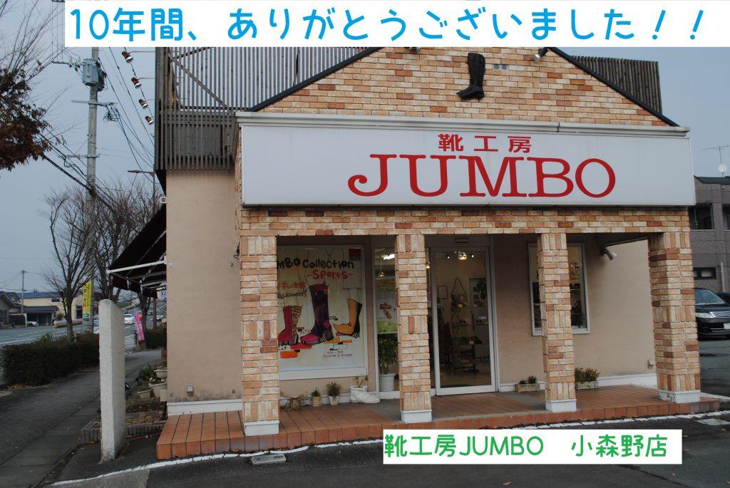 ◆小森野店 閉店のお知らせ◆