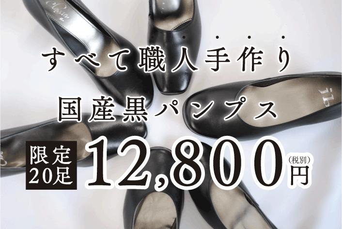 すべて職人手作り国産黒パンプス 限定20足 12800円!