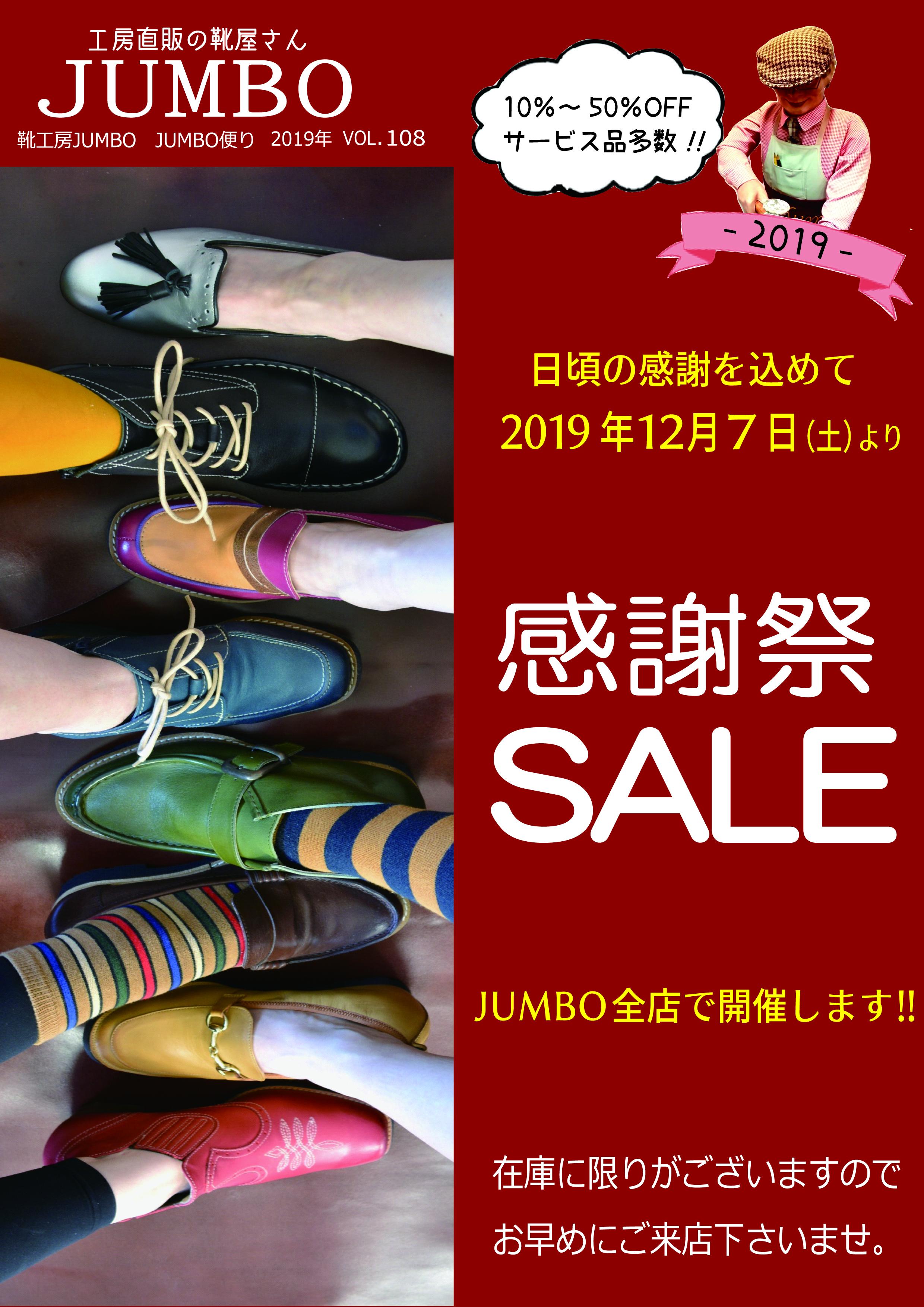 ★JUMBOの【感謝祭SALE】始まりまし★