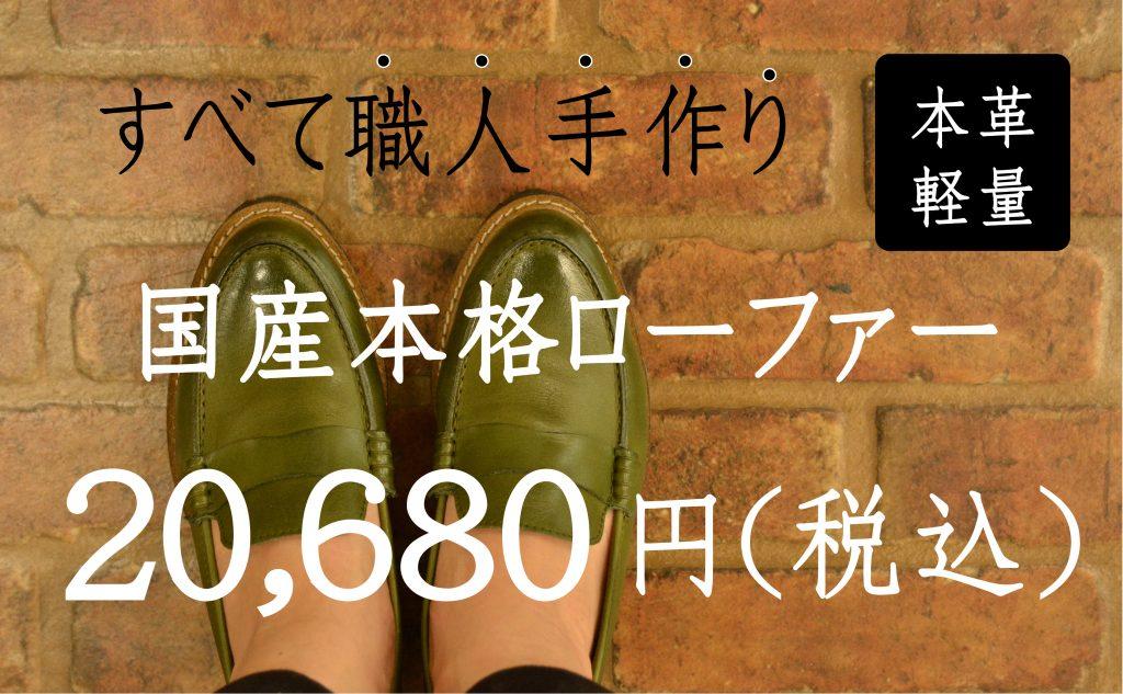 すべて職人手作り国産本格ローファー【本革・軽量】20,680円(税込)