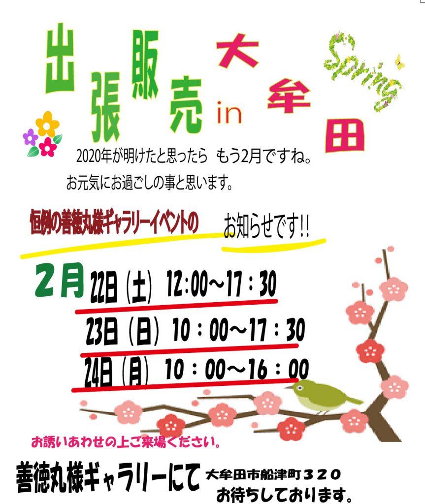 ◆出張販売 in 大牟田◆