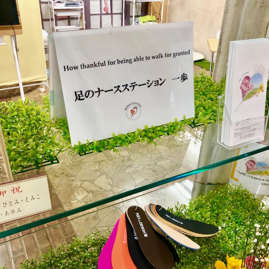 足のナースステーション佐賀Laboオープン