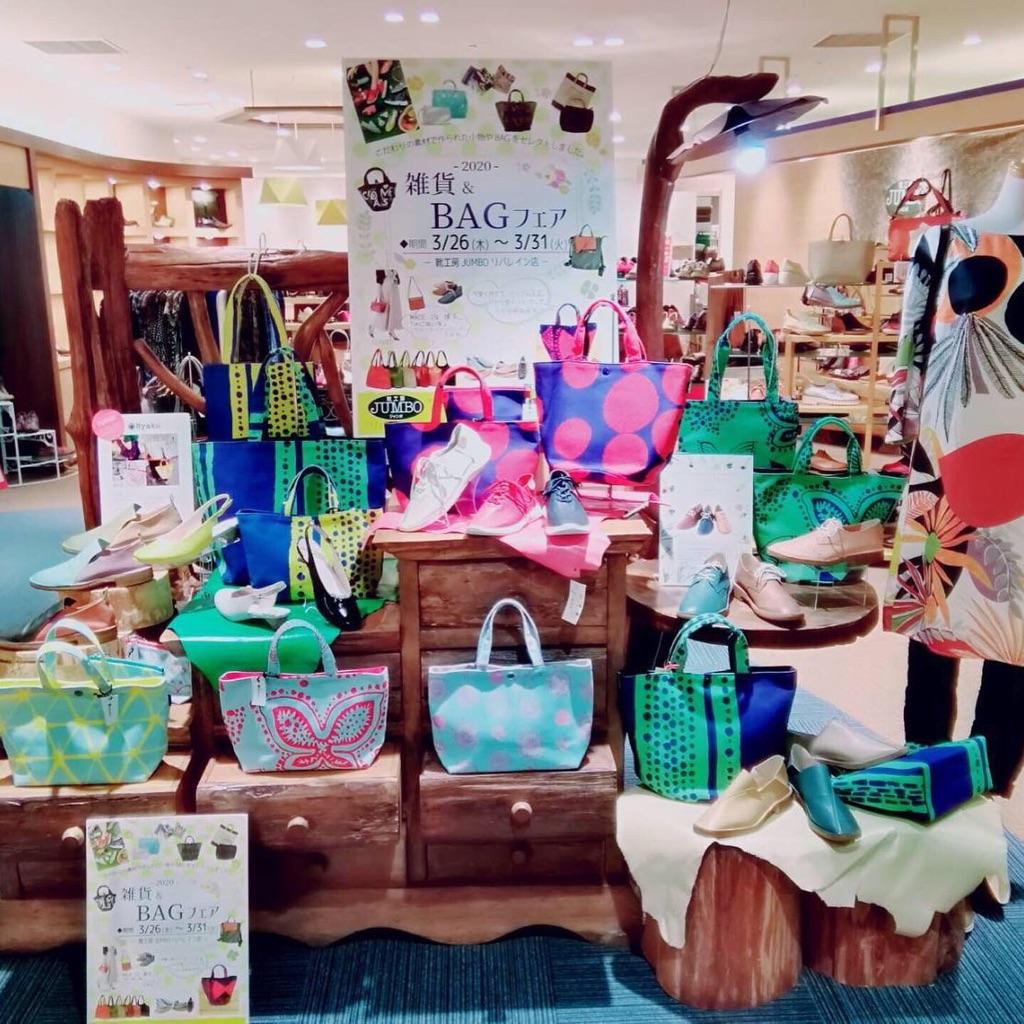 ◆リバレイン店≪BAGフェア≫開催中◆