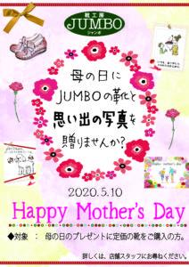 ☆母の日のプレゼントは決まりましたか?☆