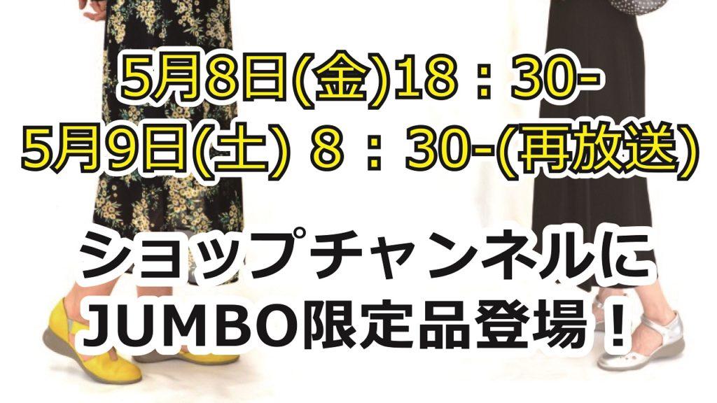 【ショップチャンネルさんに出演します!】 5月8日 18:30~