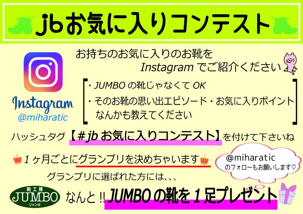 #jbお気に入りコンテスト 開催