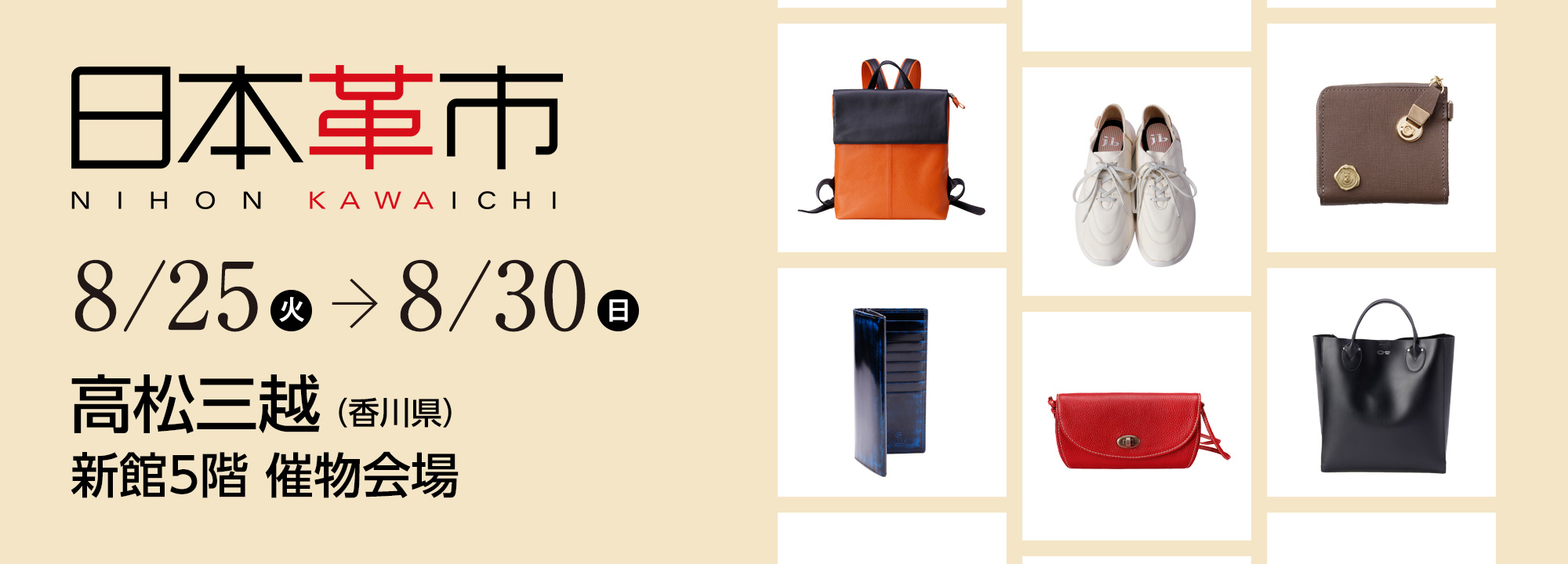 【「日本革市」高松三越】に出店します。