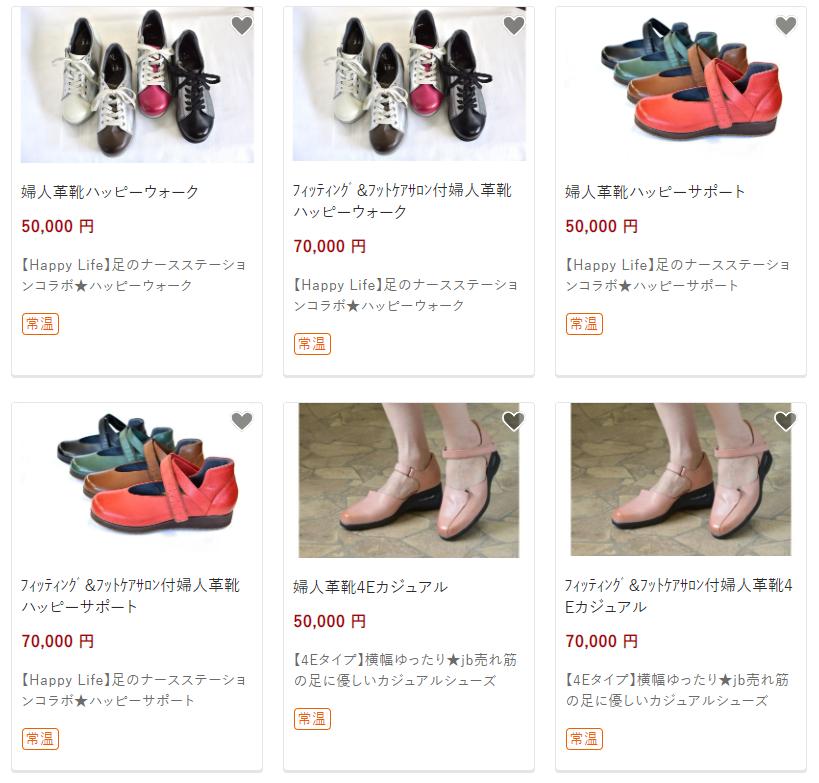 ふるさと納税返礼品に靴工房JUMBOのお靴はいかがですか