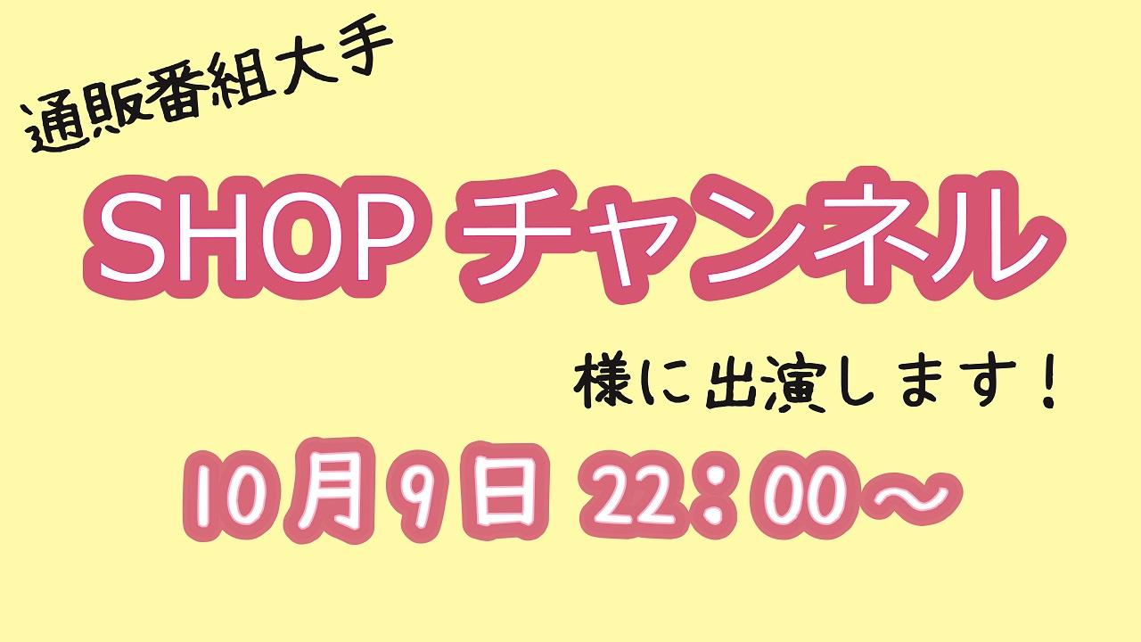 【ショップチャンネルさんに出演します!】 10月9日 22:00~