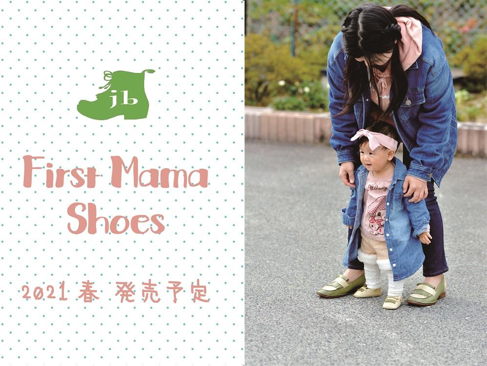 プレママ&新米ママに送るファーストママシューズ、2021年 春デビューします!