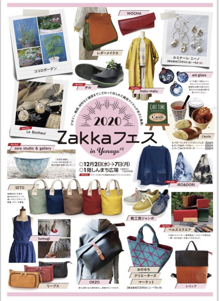◆Zakkaフェス in Yonago◆