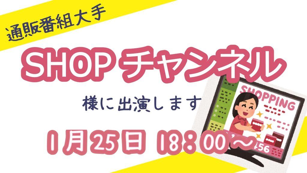 【ショップチャンネルさんに出演します!】 1月25日(月) 18:00~