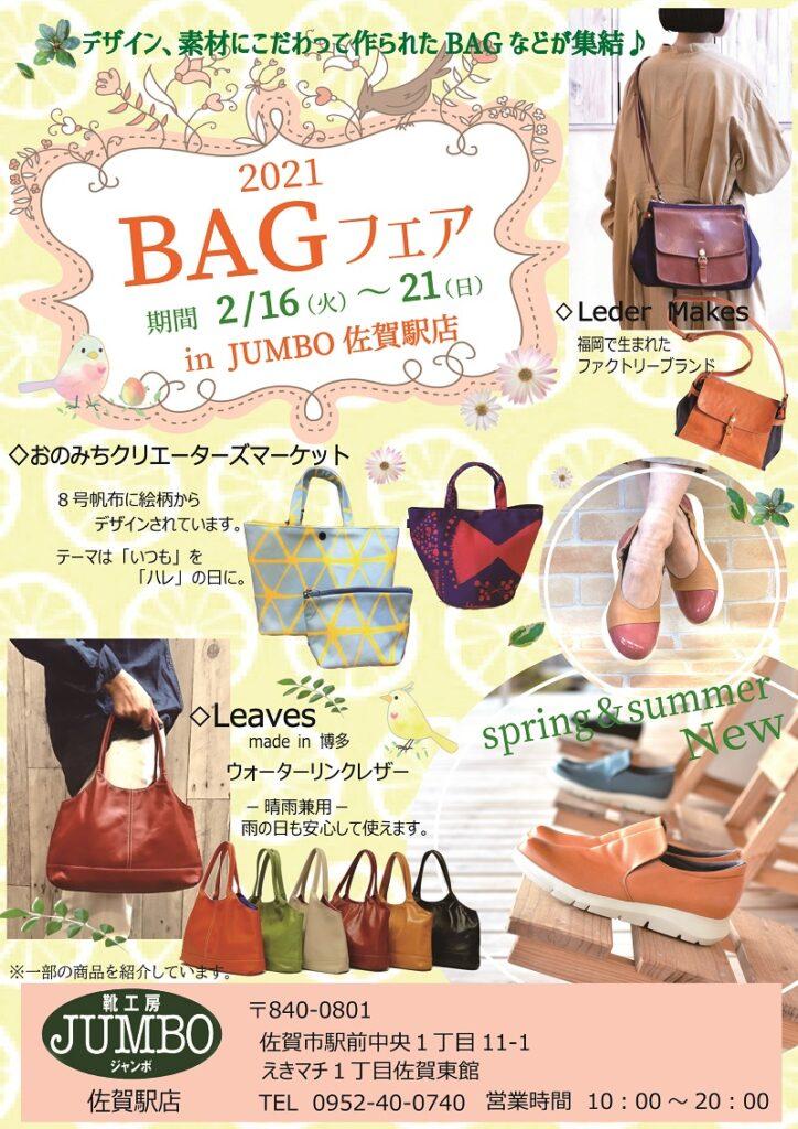 ◇佐賀駅店 BAGフェア◇