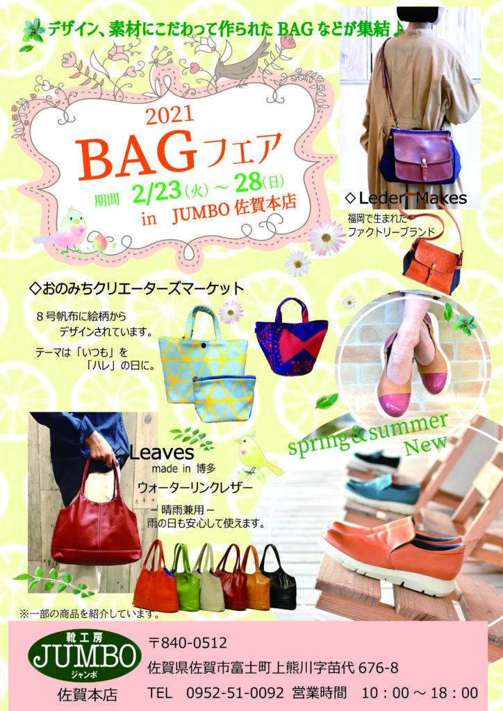 ◇佐賀本店 BAGフェア◇