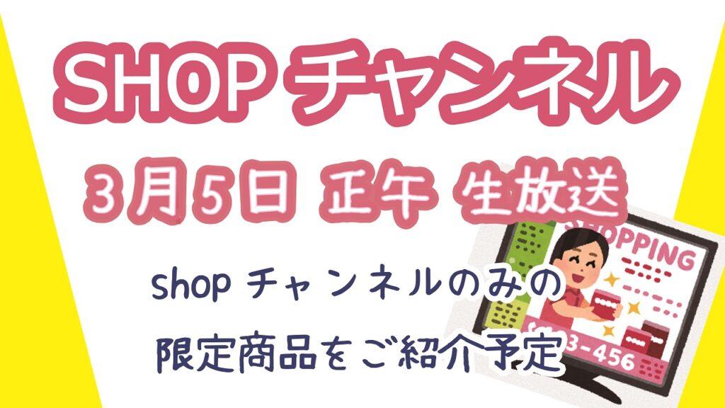 【ショップチャンネルさんに出演します!】 3月5日(金) 正午12:00~