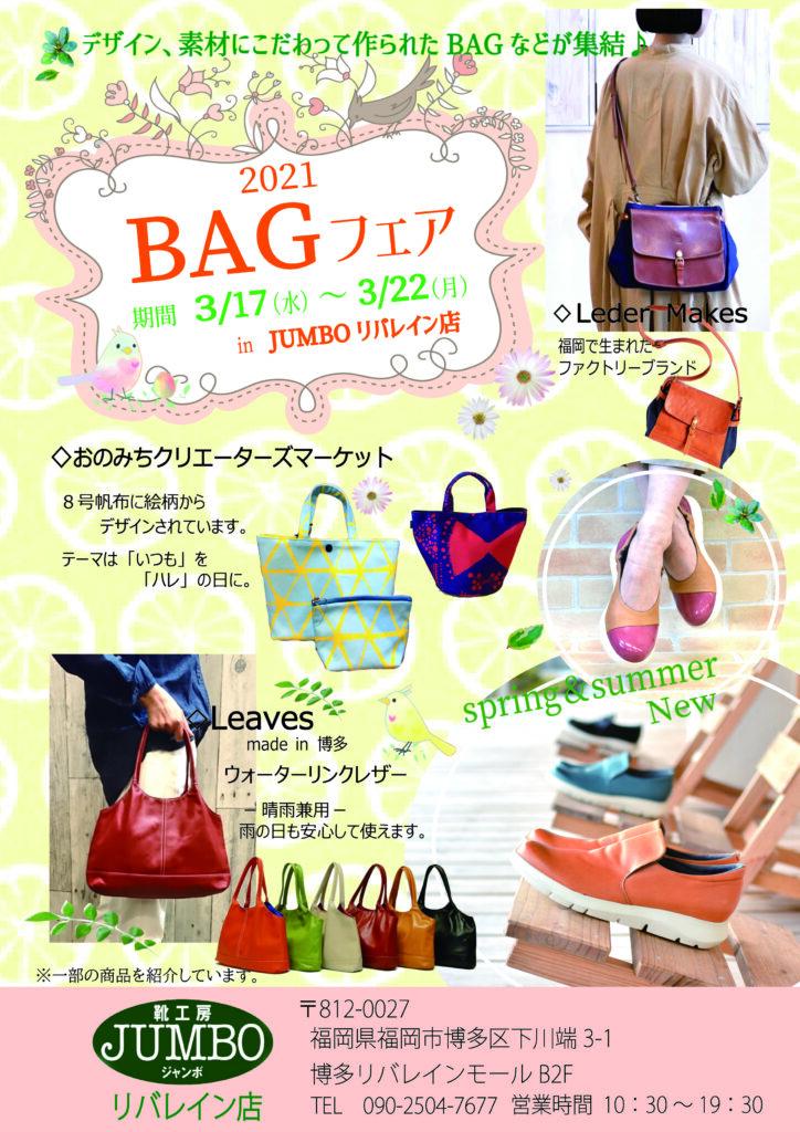 ◇ リバレイン店 BAGフェア ◇