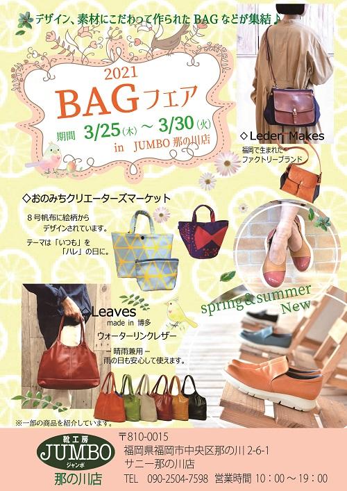 ◇ 那の川店 BAGフェア ◇