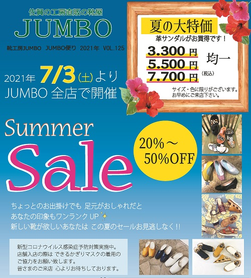 【 summer SALE開催中 】